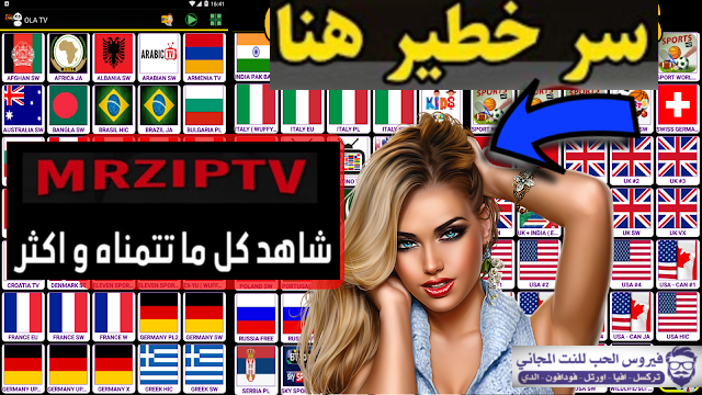 OLA TV 3 2 (1) - فيروس الحب للنت المجاني